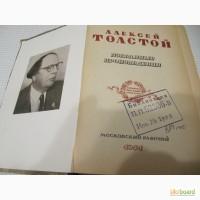 Букинистам - книга 1951г.изд.А.Толстого Избранные произведения