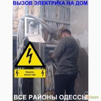 Все виды электромонтажных работ в квартире, доме, Заказать услуги электрика в Одессе