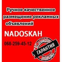 Подать объявление сразу на 30, 60, 100, 200 Досок Объявлений Украины
