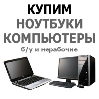 Скупка компьютеров, скупка системных блоков, выкуп любых ПК в Харькове