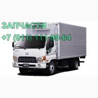 Запчасти HD 72, HD 78, HD 65, запчасти для грузовика Hyundai Gold