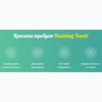 Современное устройство для удаления волос Yes Finishing Touch