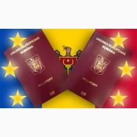 Гражданство Румынии. Недорого. Качественно. Без предоплаты