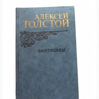Эмигранты Алексей Толстой