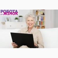 Дополнительный доход для женщин на пенсии(офисная работа)