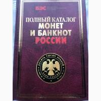 Продам Полный каталог монет и банкнот России