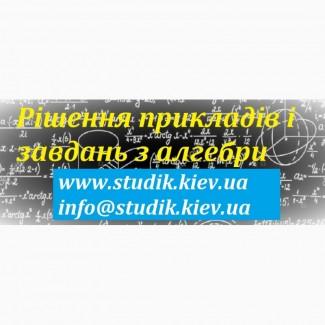 Вирішити завдання з алгебри в агентстві Студік
