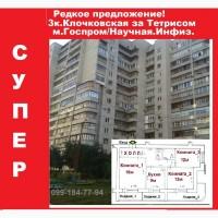 Продам 3к.+3 лоджии.супер планировка.молодой дом. м.госпром, клочковская/залесская