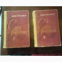 Сага о форсайтах 1957 г. в 2 томах