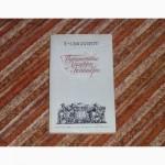 Путешествие Хамфри Клинкера. Т. Смоллетт. 1983
