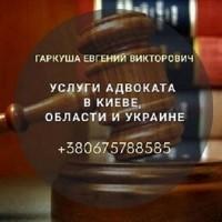 Адвокат по ДТП в Киеве Юрист по ДТП Киев