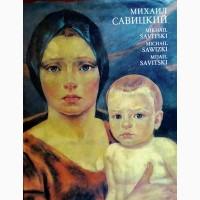 Продам Михаил Савицкий, Беларусь, 1982.-196с., ил