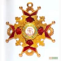 Приобретем царские награды и медали, жетоны, знаки, наградные документы.