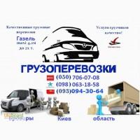 Грузоперевозки Бровары Киев грузовое такси газель услуги грузчиков не дорого акуратно