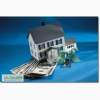 Кредит под залог недвижимости!