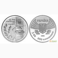 Монета 200000 карбованцев 1996 Украина - 100-летие Олимпийских игр современности