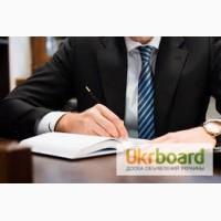 Юридические услуги полтава, представительство в суде, обжалование договоров