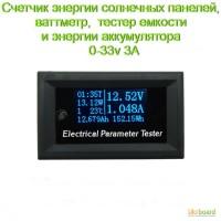 Счетчик энергии солнечных панелей, ваттметр, тестер емкости, энергии аккумулятора, 0-33v