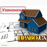 Узаконення самочинного будівництва узаконення само строю Полтава, узаконення будівництва