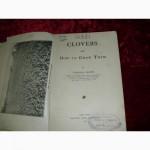 Книга о клевере
