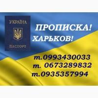 Только ОФИЦИАЛЬНО! Регистрация места жительства (прописка) в Харькове