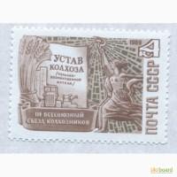 Почтовые марки СССР. 1969 III Всесоюзный съезд колхозников в Москве