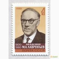 Почтовые марки СССР 1981. Памяти М.А.Лаврентьева (1900-1980)