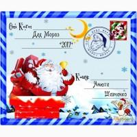 Письмо от Деда Мороза самый добрый и оригинальный подарок