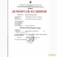 Разрешение Охрана труда на демонтажные работы