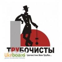 Чистка вентканалов дымоходов Днепропетровск