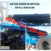Новые измельчители-катки Кзк-6-04, Пт-6 и Кр-6П по самым выгодным ценам с доставкой