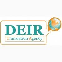 Бюро переводов Деир