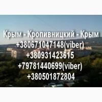 Ищу попутчиков для поездок в Крым из Кропивницкого и обратно