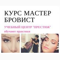 Обучение мастеров бровистов Феодосии. Коррекция и моделирование бровей. Звоните