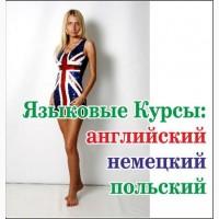 Школа английского языка в Кропивницком. Любой уровень. Доступно и эффективно.Звоните