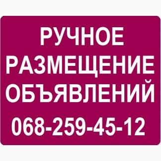 Ручное размещение объявлений в Украине и не только. Услуги по размещению объявлений
