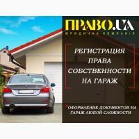 Регистрация гаража Полтава, узаконить гараж