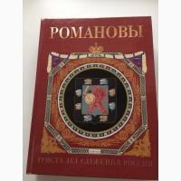 Продам книгу Романовы. 300 лет служения России