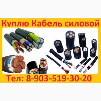 Купим кабель ВБбШв, АВБбШв, ВВГнг-LS, АВВГнг-LS, ВБбШвнг-LS, ВБбШнг, АПвБбШп, ПвВГ, ПвБбШ