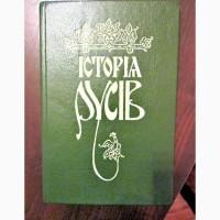 ИСТОРІЯ РУСОВЪ, сочиненіе Георгія Конискаго, Архіепископа Бълорускаго