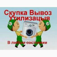 Скупка выкуп вывоз стиральных машин автомат Донецк Макеевка