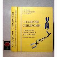 Наследственные синдромы с основами фенотипической диагностики 2010 справочник Пішак