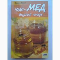 Чудо мед. Вкусный лекарь. Применение меда в здоровом питании. Рената Франк