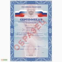 Экзамен по русскому языку на гражданство и работу в России в Киеве