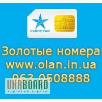 Купить красивый номер Киевстар: платиновые номера, золотые номера 067, 068, 096, 097, 098