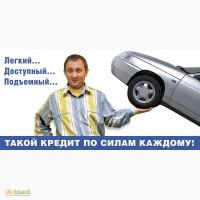 Кредит на покупку Б/У Авто Без залога