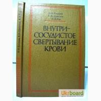 Внутрисосудистое свертывание крови. Бокарев И. Н., Щепотин Б. М., Ена Я. М. 1989г