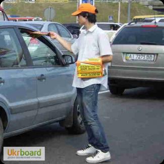 Раздача флаеров, еврофлаеров в машины и на перекрестках