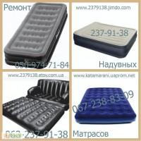Ремонт надувных матрасов Оболонь INTEX, Sivelor