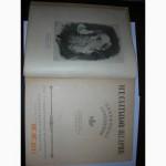 М.Е.Салтыков-Щедрин. Избранные сочинения - 1946 год